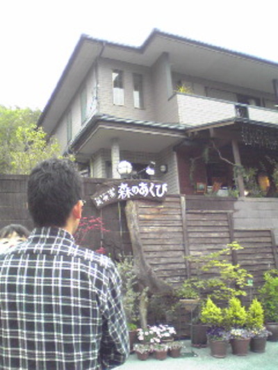 Morinoakubi